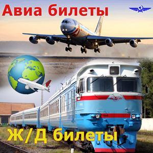 Авиа- и ж/д билеты Черногорска
