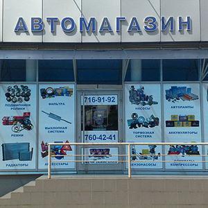 Автомагазины Черногорска