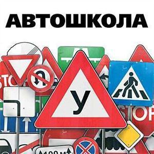 Автошколы Черногорска