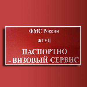 Паспортно-визовые службы Черногорска
