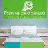 Аренда квартир и офисов в Черногорске
