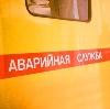 Аварийные службы в Черногорске