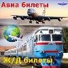 Авиа- и ж/д билеты в Черногорске