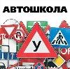 Автошколы в Черногорске