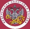 Налоговые инспекции, службы в Черногорске