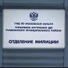 Отделения полиции в Черногорске