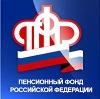 Пенсионные фонды в Черногорске