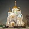 Религиозные учреждения в Черногорске