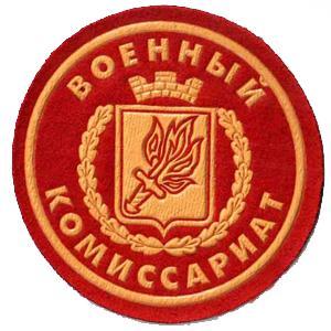 Военкоматы, комиссариаты Черногорска
